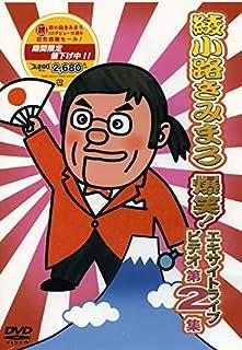 爆笑!エキサイトライブビデオ 第2集|綾小路きみまろ [DVD]