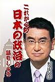 これからの日本の政治の話をしよう - 河野 太郎