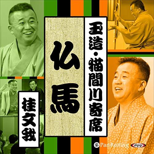 『【猫間川寄席ライブ】 仏馬』のカバーアート