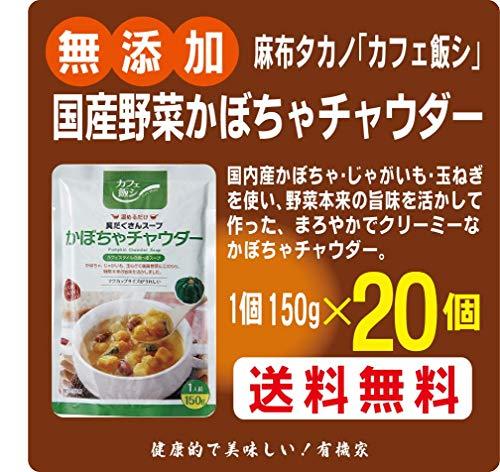 無添加かぼちゃチャウダー(1人前150g)×20個★麻布タカノカフェ飯シ★国内産のかぼちゃ・じゃがいも・玉ねぎを使い、野菜本来の旨味を活かして作った、まろやかでクリーミーなかぼちゃチャウダー。 〇温めるだけでマグカップサイズのスープがお楽しみいただけます。