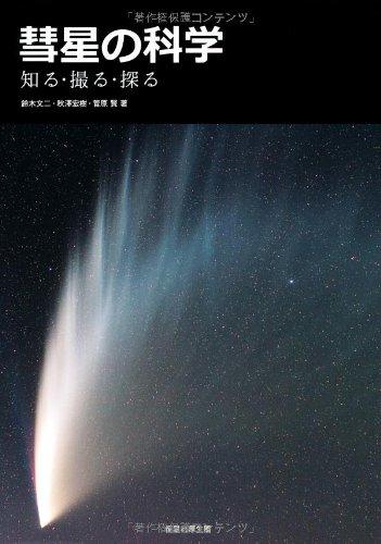 彗星の科学―知る・撮る・探るの詳細を見る