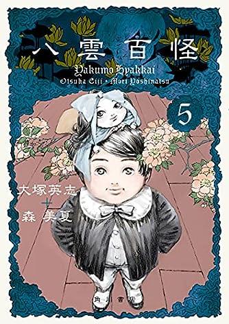 八雲百怪 (5) (単行本コミックス)