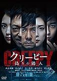 クリーピー 偽りの隣人[DVD]