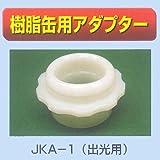 コッくん給油栓用 樹脂缶用アダプター ミヤサカ工業