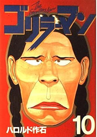 ゴリラーマン 10 (ヤングマガジンコミックス)