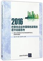 巴黎协定后中国绿色发展的若干问题思考:清华大学绿色经济与可持续发展研究中心政策研究报告2016