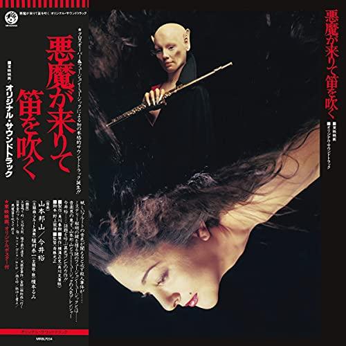 hozan yamamoto & yu imai-akuma ga kitari
