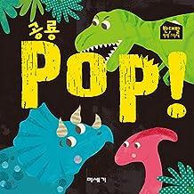 Dinosaur POP! (Korean Edition)