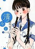 清々と 2 (ヤングキングコミックス)