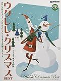 ウクレレ/クリスマス・ベスト ~ウクレレ1本で弾く珠玉の名曲