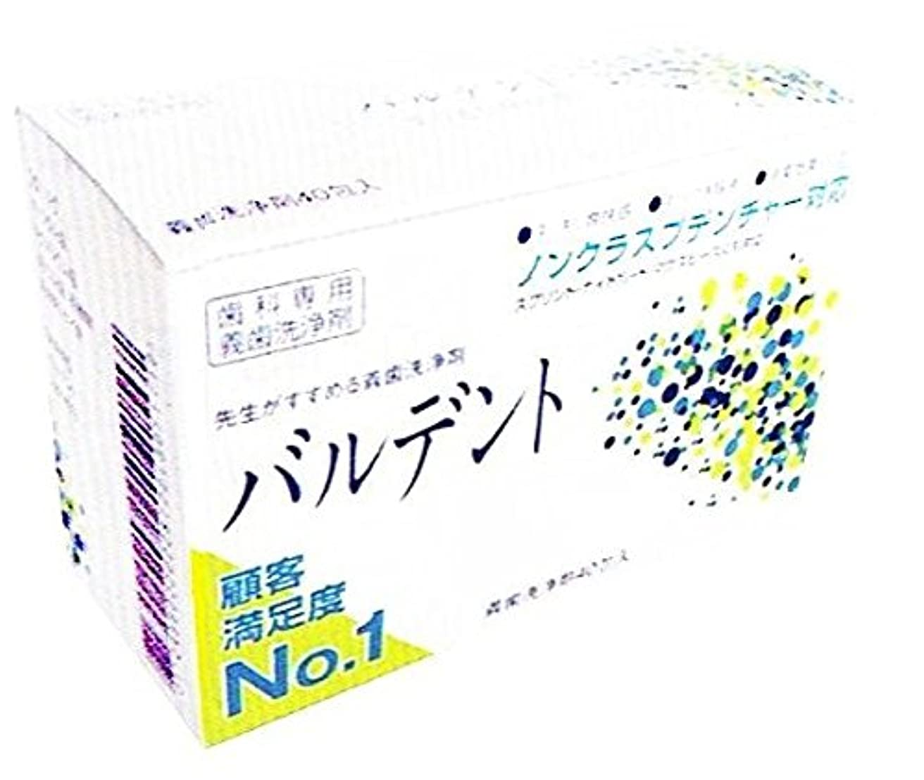 報復する取り扱い市民バルデント 1箱(40包入) 歯科専用 義歯洗浄剤