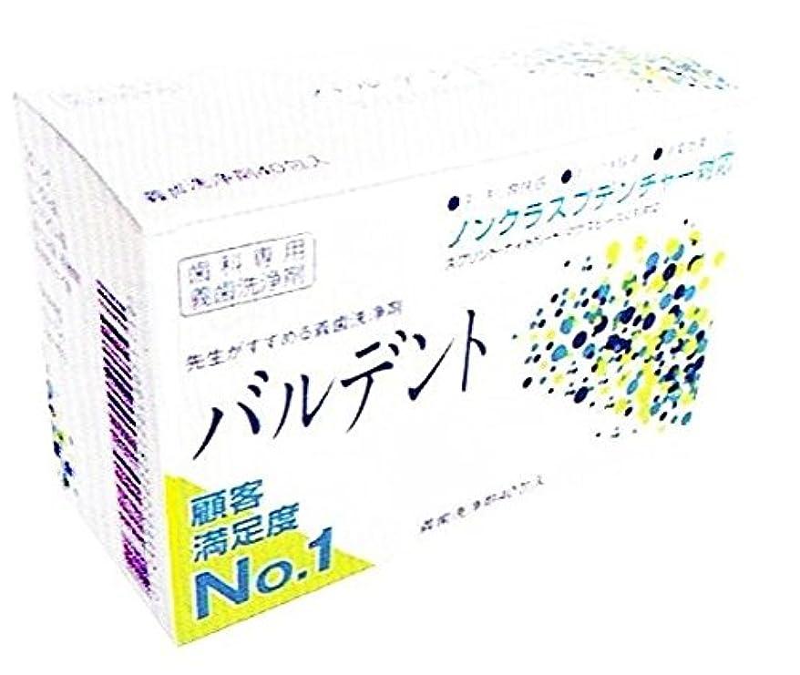ピル残る疑わしいバルデント 1箱(40包入) 歯科専用 義歯洗浄剤