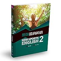 新编体育英语2