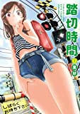 踏切時間 : 7 (アクションコミックス)