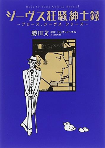 ジーヴス狂騒紳士録 ~プリーズ、ジーヴス シリーズ~ (花とゆめCOMICS プリーズ、ジーヴスシリーズ)