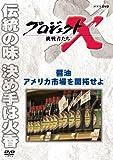 プロジェクトX 挑戦者たち 醤油 アメリカ市場を開拓せよ[DVD]