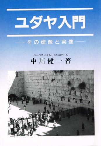ユダヤ入門―その虚像と実像