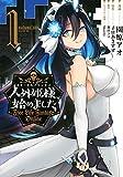人外姫様、始めました ~Free Life Fantasy Online~(1) (シリウスKC)