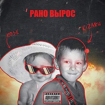 Rano vyros (feat. 044 ROSE)