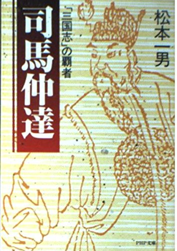 司馬仲達―「三国志」の覇者 (PHP文庫)