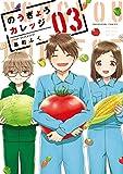 のうぎょうカレッジ 3 (芳文社コミックス)