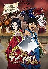 「キングダム」第1&第2シリーズのBD-BOXが3月からリリース