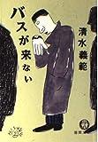 バスが来ない (徳間文庫)