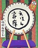 えほん寄席 愉快痛快の巻 (CDつきおもしろ落語絵本)