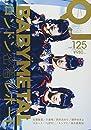 クイック・ジャパン125