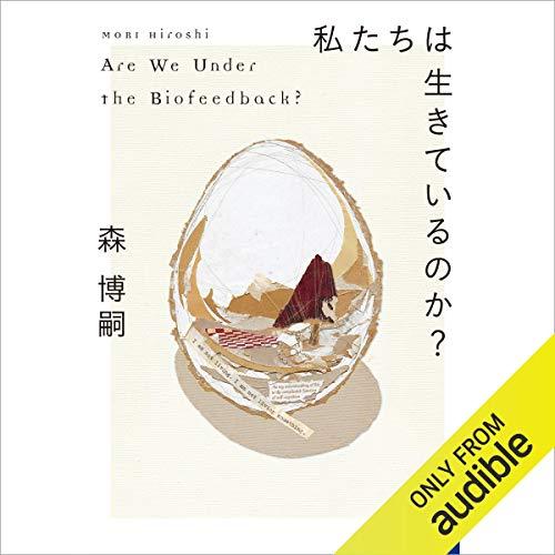 『私たちは生きているのか? Are We Under the Biofeedback?』のカバーアート