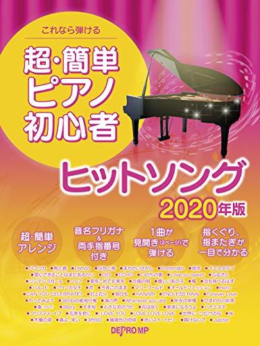 これなら弾ける 超簡単ピアノ初心者 ヒットソング 2020年版