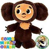 Cheburashka Russian Plush Toy for Kids 8 inch / 19 cm - Cheburashka Toy Soviet Cartoon Character - Cheburashka Doll Stuffed Animal