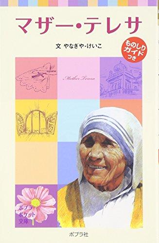 子どもの伝記2 マザー・テレサ (ポプラポケット文庫)の詳細を見る
