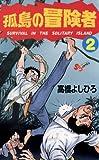 孤島の冒険者(2) (少年サンデーコミックス)