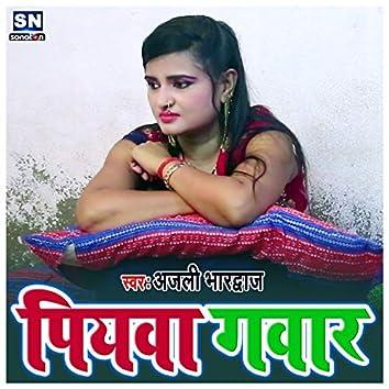 Piyawa Gawar (Bhojpuri)