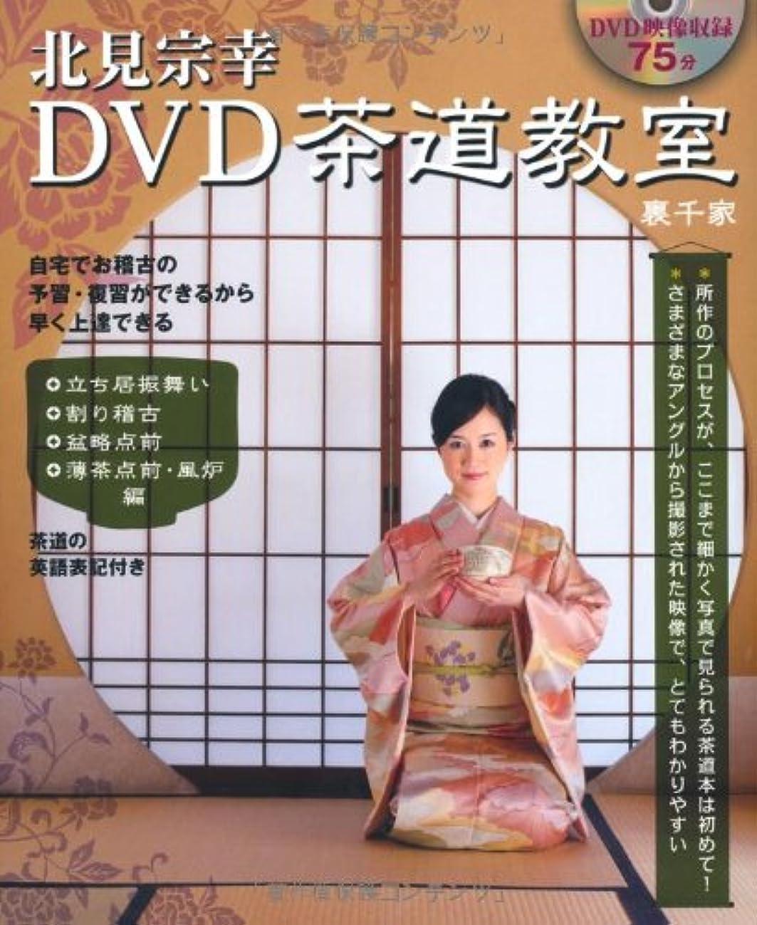 コートたくさんの資本主義北見宗幸DVD茶道教室―裏千家 (DVDブック)