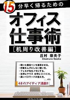 [丘村 奈央子]の15分早く帰るためのオフィス仕事術[机周り改善編] ごきげんビジネス出版