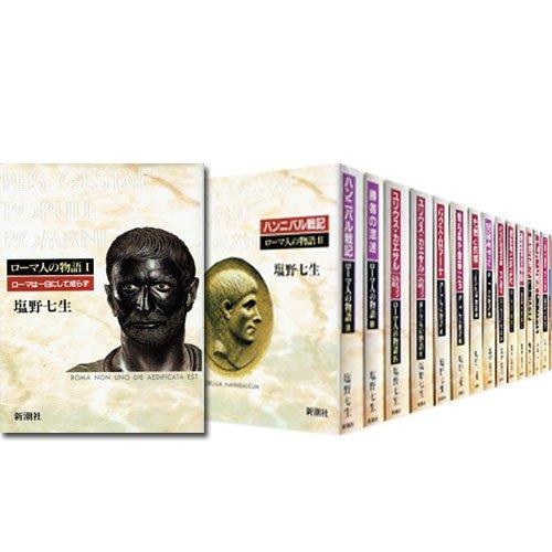 ローマ人の物語 全17冊セット (全15巻+「ローマ亡き後の地中海世界」上・下巻2冊) - 塩野 七生