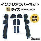 RAIZE ライズ A200A 210A型 2019年11月 パーツ インテリアラバーマット ドアポケットマット ドリンクホルダーマット カーマット ラバーマット ラバー マット アクセサリー カスタムパーツ ドレスアップパーツ 汚れ防止 ゴムマット ブルー