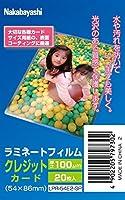 ナカバヤシ ラミネートフィルム 54×86mm クレジットカード LPR-54E2-SP edlp196 【5,000枚入】