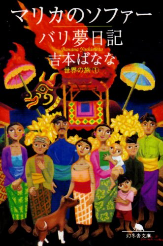 Marika Sofa / Bali Dream Diary [Japanese Edition]