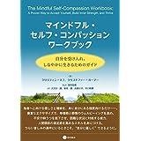 マインドフル・セルフ・コンパッション ワークブック
