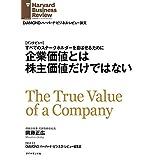 企業価値とは株主価値だけではない(インタビュー) DIAMOND ハーバード・ビジネス・レビュー論文