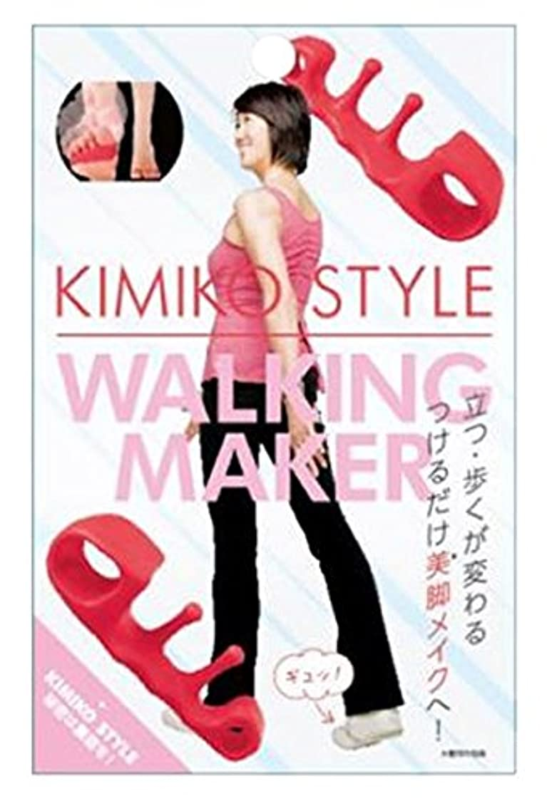 絵余暇普通のKIMIKO STYLE WALKING MAKER キミコスタイルウォーキングメーカー