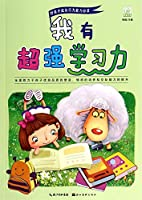 Boy growing capacity reading picture books: I have a super learning ability(Chinese Edition)