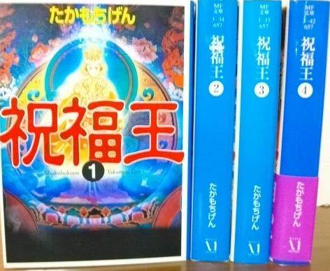 祝福王(MF文庫) 全巻セット (祝福王  (MF文庫), 4)