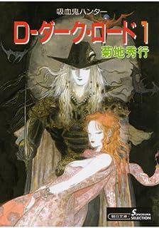 吸血鬼ハンター D-ダーク・ロード1