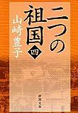 二つの祖国(四) (新潮文庫)