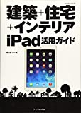 建築+住宅+インテリア iPad活用ガイド (エクスナレッジムック)