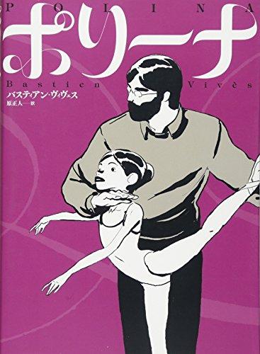 ポリーナ (ShoPro Books)